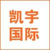 温州凯宇国际贸易有限公司