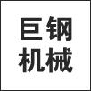 温州巨钢机械有限公司