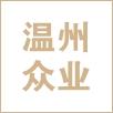 温州众业自动化有限公司标志