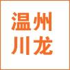 温州川龙汽车部件有限公司招聘技术员