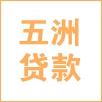 瑞安五洲小额贷款股份有限公司