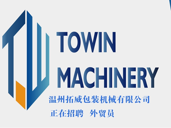 温州拓威包装机械有限公司公司环境展示